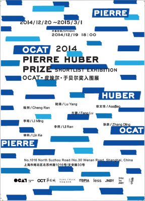 2014 OCAT - PIERRE HUBER ART PRIZE SHORTLIST EXHIBITION THE TRUTH ABOUT ENTROPY (group) @ARTLINKART, exhibition poster