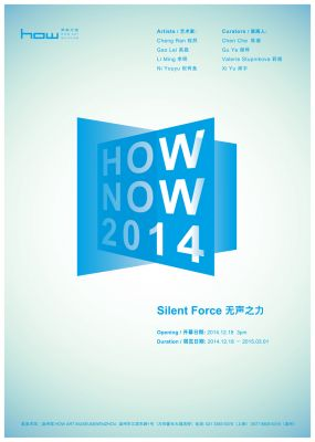 HOW NOW 2014 - SILENT FORCE (group) @ARTLINKART, exhibition poster