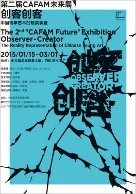 """THE 2ND """"CAFAM FUTURE"""" EXHIBITION - OBSERVER-CREATOR · THE REALITY REPRESENTATION OF CHINESE YOUNG ART (group) @ARTLINKART, exhibition poster"""