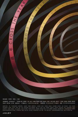 过年——当代的延展 (群展) @ARTLINKART展览海报
