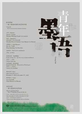 THE 8TH INTERNATIONAL INK ART BIENNALE OF SHENZHEN - RESEARCH ON PROTOTYPES (group) @ARTLINKART, exhibition poster