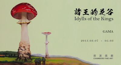 GAMA——诸王的花谷 (个展) @ARTLINKART展览海报