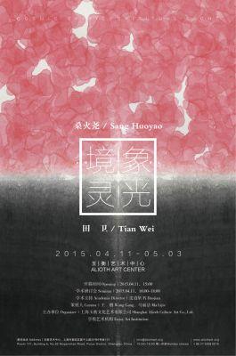 境象•灵光——桑火尧、田卫双个展 (群展) @ARTLINKART展览海报