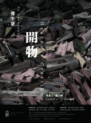 HEAVENLY CREATIONS - FU ZHONGWANG (solo) @ARTLINKART, exhibition poster