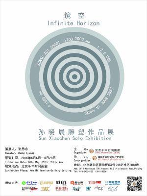 镜空——孙晓晨作品展 (个展) @ARTLINKART展览海报