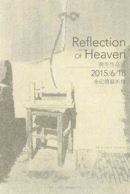 天界的倒影——韩冬作品展 (个展) @ARTLINKART展览海报