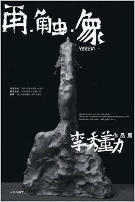 再•触•象——李秀勤作品展 (个展) @ARTLINKART展览海报