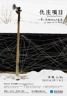 QIUZHUANG PROJECT - SOL LEWITT AND LU DAODE (solo) @ARTLINKART, exhibition poster