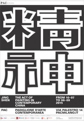 JING SHEN (group) @ARTLINKART, exhibition poster