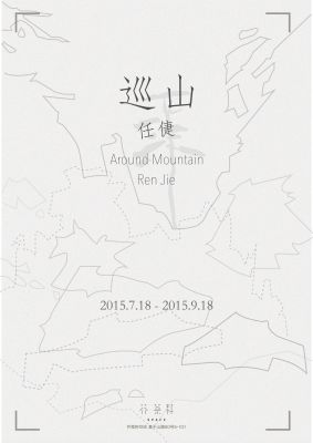 AROUND MOUNTAIN - A REN JIE'S PROJECT (solo) @ARTLINKART, exhibition poster