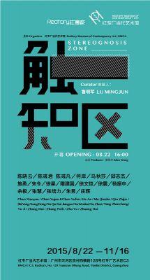 STEREOGNOSIS ZONE (group) @ARTLINKART, exhibition poster