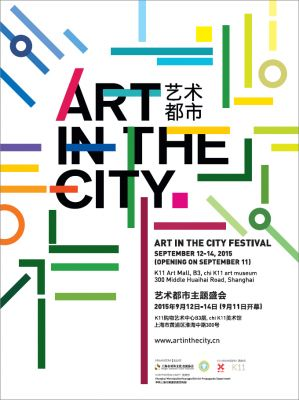 EGG画廊@2015艺术都市 (博览会) @ARTLINKART展览海报