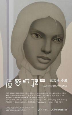 质感的独白--范又榕个展 (个展) @ARTLINKART展览海报