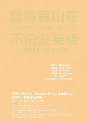 WHERE THERE IS LIFE THERE IS HOPE (group) @ARTLINKART, exhibition poster