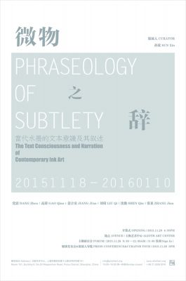 PHRASEOLOGY OF SUBTLETY - THE TEXT CONSCIOUSNESS AND NARRATION OF CONTEMPORARY INK ART (group) @ARTLINKART, exhibition poster