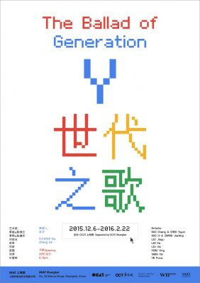 THE BALLAD OF GENERATION Y (group) @ARTLINKART, exhibition poster