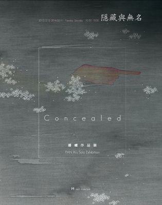 隐藏与无名 (个展) @ARTLINKART展览海报