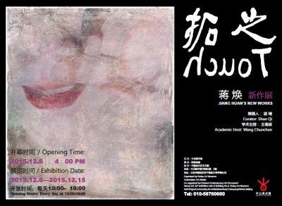 "JIANG HUAN - RUBBINGS OF SPRING: ""BEFORE"" FEELING (solo) @ARTLINKART, exhibition poster"