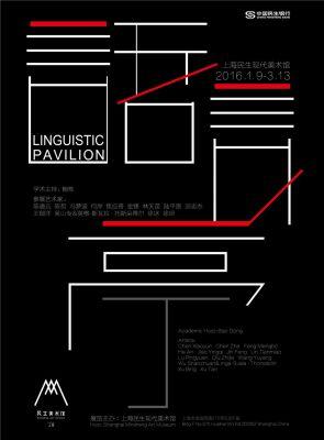 LINGUISTIC PAVILION (group) @ARTLINKART, exhibition poster