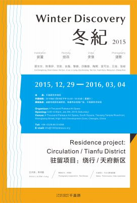 WINTER DISCOVERY 2015 (group) @ARTLINKART, exhibition poster