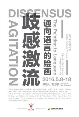 DISSENSUS AGITATION - THE PAINTING TO LANGUAGE (group) @ARTLINKART, exhibition poster