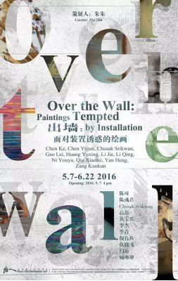 出墙——面对装置诱惑的绘画 (群展) @ARTLINKART展览海报