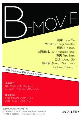 B - MOVIE (group) @ARTLINKART, exhibition poster