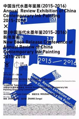 ANNUAL REVIEW EXHIBITION OF CHINA CONTEMPORARY INK PAINTING (group) @ARTLINKART, exhibition poster