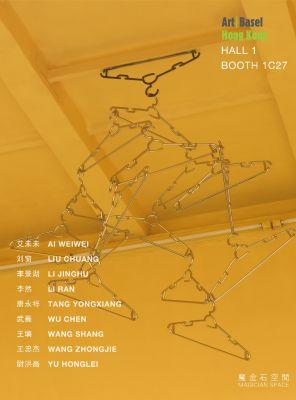 MAGICIAN SPACE@4TH ART BASEL HONG KONG (art fair) @ARTLINKART, exhibition poster