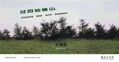 SHI GUOWEI SOLO EXHIBITION - CROSSING FOUR GIRLS MOUNTAIN (solo) @ARTLINKART, exhibition poster