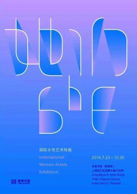 SHE (group) @ARTLINKART, exhibition poster
