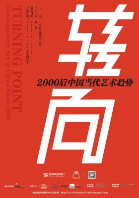 TURNING POINT - CONTEMPORARY ART IN CHINA SINCE 2000 (group) @ARTLINKART, exhibition poster