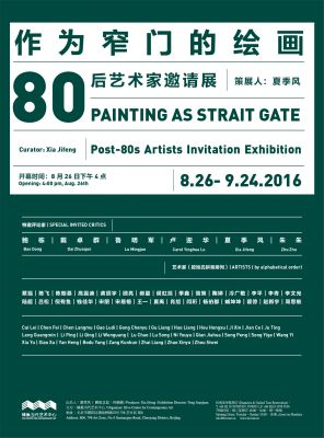 PAINTING AS STRAIT GATE - POST-80S ARTISTS INVITATION EXHIBITION (group) @ARTLINKART, exhibition poster