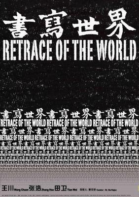 书写世界——王川、张浩、田卫三人当代水墨作品展 (群展) @ARTLINKART展览海报