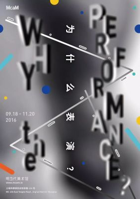 WHY THE PERFORMANCE? (group) @ARTLINKART, exhibition poster