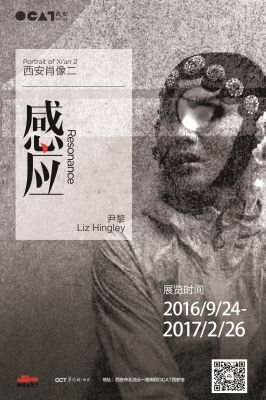 PORTRAIT OF XI'AN 2 - RESONANCE (solo) @ARTLINKART, exhibition poster