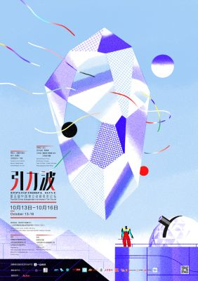 "THE 5TH CHINA INDEPENDENT ANIMATION FILM FORUM -""GRAVITATIONAL WAVE"" (group) @ARTLINKART, exhibition poster"