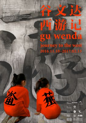 GU WENDA: JOURNEY TO THE WEST (solo) @ARTLINKART, exhibition poster