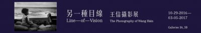 LINE OF VISION - THE PHOTOGRAPHY OF WANG HSIN (solo) @ARTLINKART, exhibition poster