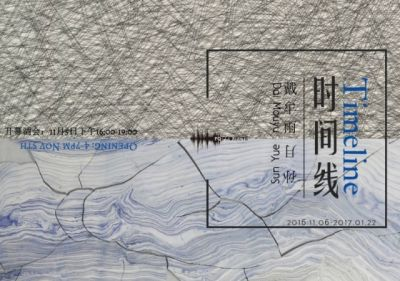 TIMELINE - DAI MOUYU & SUN YUE DUAL SOLO EXHIBITION (group) @ARTLINKART, exhibition poster