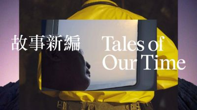 TALES OF OUR TIME (group) @ARTLINKART, exhibition poster