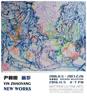 YIZHAOYANG - NEW WORKS (solo) @ARTLINKART, exhibition poster