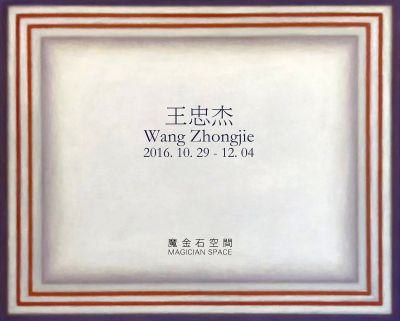 WANG ZHONGJIE & SHI HENGBO (group) @ARTLINKART, exhibition poster