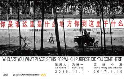 WHO ARE YOU,WHAT PLACE IS THIS OF WHICH PURPOSE,DID YOU COME HERE (solo) @ARTLINKART, exhibition poster