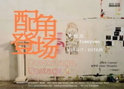 SONG YUANYUAN - DOWNSTAGE UPSTAGE (solo) @ARTLINKART, exhibition poster