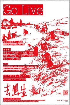 GO LIVE (group) @ARTLINKART, exhibition poster