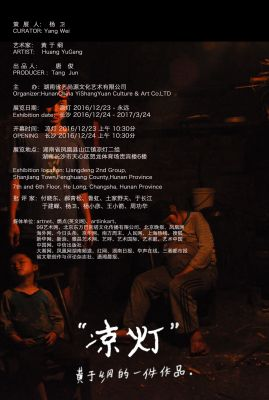 LIANG DENG - AN ARTWORK BY HUANG YUGANG (solo) @ARTLINKART, exhibition poster