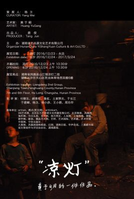 LIANG DENG - AN ART WORK BY HUANG YUGANG (solo) @ARTLINKART, exhibition poster