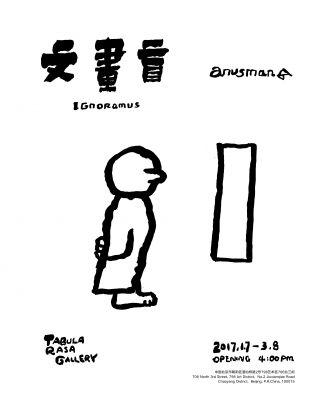 ANUSMAN - LGNORAMUS (solo) @ARTLINKART, exhibition poster
