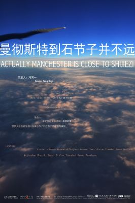ACTUALLY MANCHESTER IS CLOSE TO SHIJIEZI (group) @ARTLINKART, exhibition poster